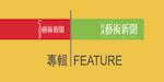 Chinese Art News