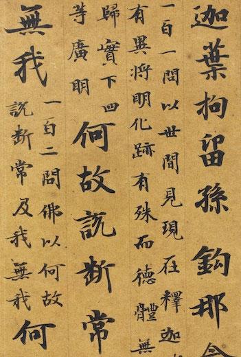 Churyoga-kyo Sutra (Annotated Lankavatara Sutra)(Detail). Nara period, 8th century. Ink on paper